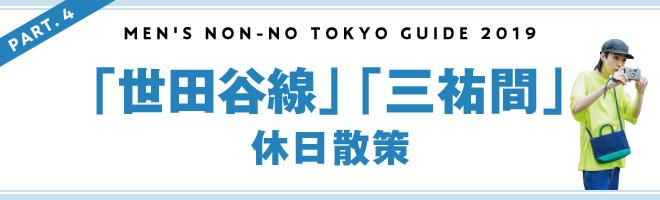 PART.4 MEN'S NON-NO TOKYO GUIDE 2019「世田谷線」「三祐間」休日散策