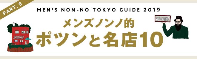 PART.5 MEN'S NON-NO TOKYO GUIDE 2019 メンズノンノ的・ポツンと名店10