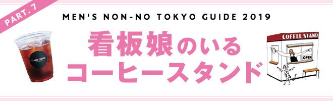 PART.7 MEN'S NON-NO TOKYO GUIDE 2019 看板娘のいるコーヒースタンド