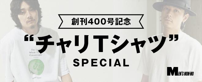 """創刊400号記念 """"チャリTシャツ"""" SPECIAL"""