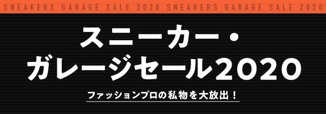 スニーカー・ガレージセール2020 ファッションプロの私物を大放出!