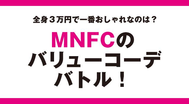 MNFCのバリューコーデバトル!