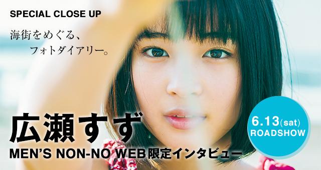 suzu-hirose-closeup