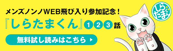 shiratamakun_banner
