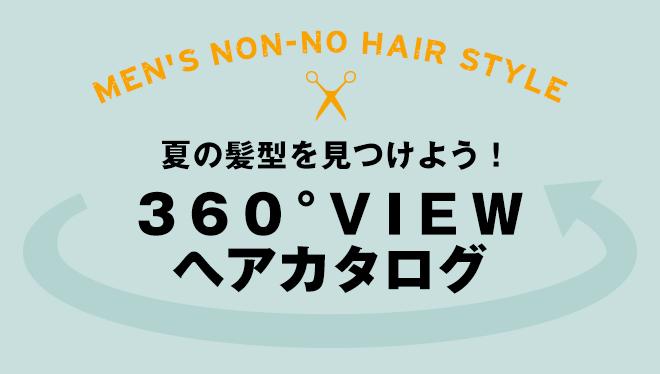 360°VIEWヘアカタログ 夏の髪型を見つけよう!