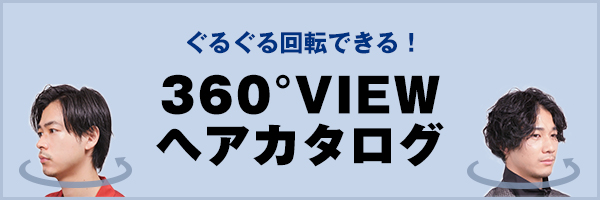 360°VIEWヘアカタログ 2018SS