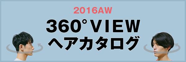 360°VIEWヘアカタログ 2016AW
