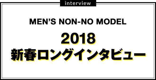 メンズノンノモデル 2018 新春ロングインタビュー