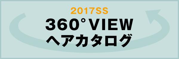 360°VIEWヘアカタログ 2017SS
