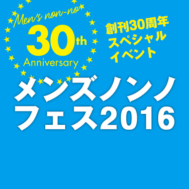 11/10(木)開催500組1000名をご招待! | SPECIAL