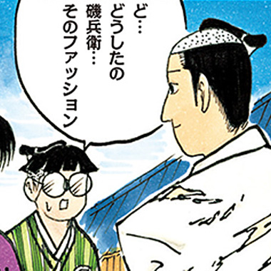 連載『磯部磯兵衛物語』第十話までを無料公開! | SPECIAL