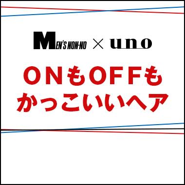 「ウーノ」ワックスでメンズノンノモデル変身!_SPECIAL