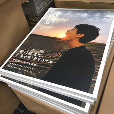 重版 第5刷が決定!坂口健太郎BOOK『坂道』_SPECIAL
