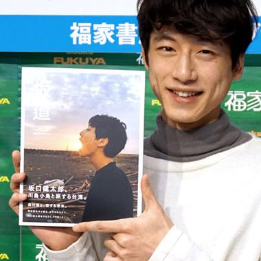 坂口健太郎BOOK『坂道』6回目の重版になりました_SPECIAL