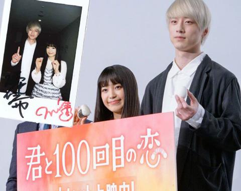 映画『君100』大ヒット記念!サイン入りチェキをプレゼント_メガスライダー