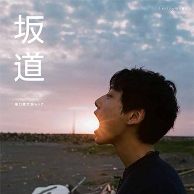 坂口健太郎BOOK『坂道』スペシャルコンテンツ_SPECIAL