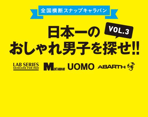 ファッション撮影&肌測定イベント3/10(土)スタート_メガスライダー