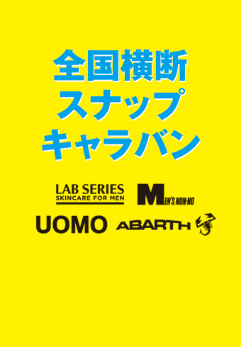 次回は3/24(土)・25(日)開催!スナップ&肌測定イベント_ホットトピックス