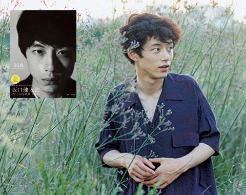 坂口健太郎ファースト写真集『25.6』特設コーナー_メガスライダー