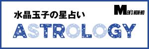 メンズノンノ星占い by 水晶玉子|サイドバナー