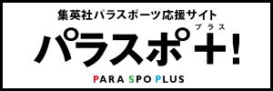 パラスポ+PARA SPO PLUS|サイドバナー