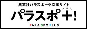 パラスポ+PARA SPO PLUS サイドバナー
