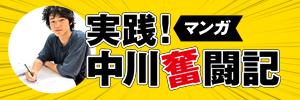 中川大輔マンガコーナー|サイドバナー