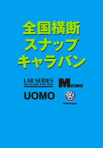 ファッションスナップ&肌測定5/25(土)・26(日)開催中!_ホットトピックス