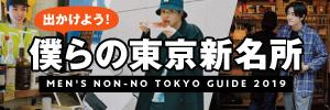 東京新名所|サイドバナー