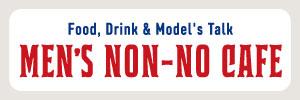 メンズノンノカフェ|サイドバナー