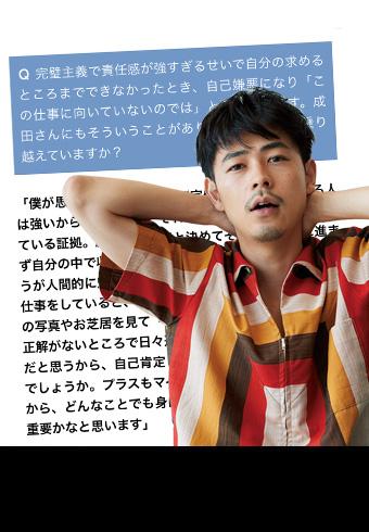 成田 凌に人生相談未掲載の4件をウェブ公開_ホットトピックス