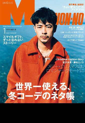 メンズノンノ12/9発売号の表紙モデルは、成田 凌!_ホットトピックス