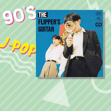 90年代のヒット曲を紐解く新コラムがスタート!_SPECIAL