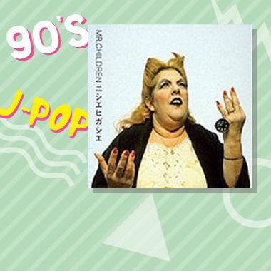 90年代J-POPを紐解く人気連載。今回はミスチル!_SPECIAL