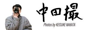 中田撮|サイドバナー