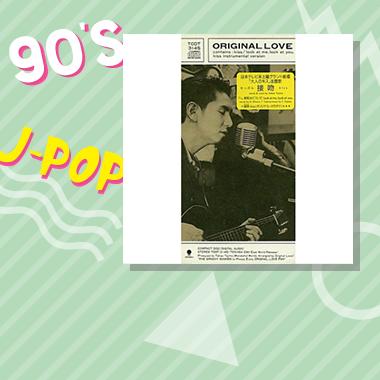 90年代J-POPの名曲紹介。『接吻』のスゴさとは?_SPECIAL