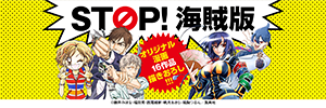 STOP! 海賊版|サイドバナー
