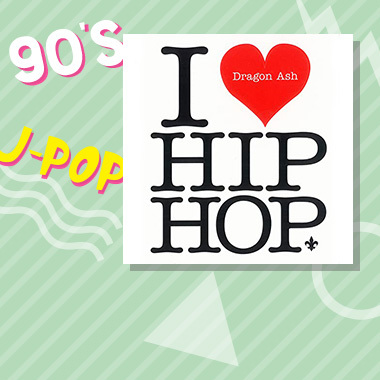 今回の名曲はDragon Ash『I ♡ HIP HOP』_SPECIAL